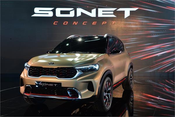 Auto Expo 2020: सब कॉम्पैक्ट सैगमेंट में Kia Sonet हुई पेश, टाटा नेक्सन को देगी कड़ी टक्कर