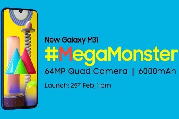 25 फरवरी को सैमसंग लॉन्च करेगी Galaxy M31 स्मार्टफोन, इतनी हो सकती है कीमत