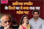 आलिया-रणबीर की शादी पर ये क्या बोले महेश, बेटी को ही दिया झूठला!