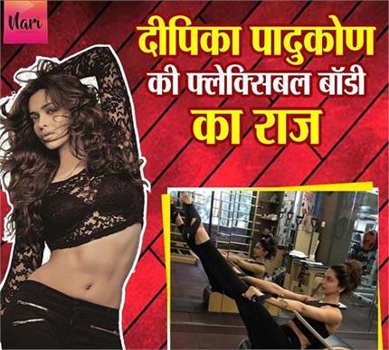 Fitness Mantra! दीपिका जैसी डाइट खाएं, स्लिम फिट हो जाएं