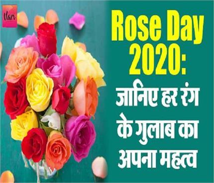Rose Day 2021: जानिए हर रंग के गुलाब का अपना महत्व
