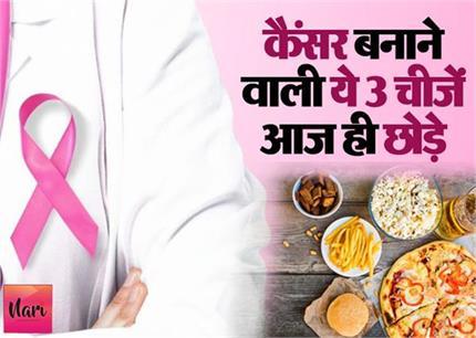 स्वाद नहीं, देखें स्वास्थ, कैंसर बनाने वाली ये 3 चीजें आज ही छोड़े