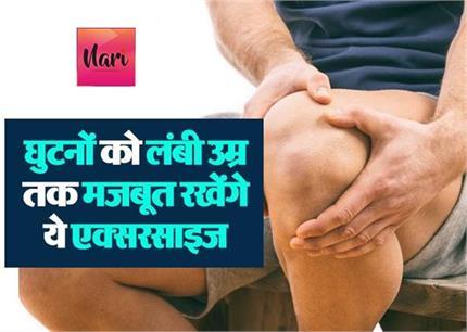 समय से पहले घुटनों में नहीं होगा दर्द अगर रोजाना करेंगे ये एक्सरसाइज