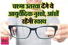 चश्मा उतरवा देंगे ये देसी नुस्खें, आंखें भी रहेंगी स्वस्थ