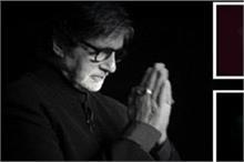अमिताभ बच्चन ने बताईनमस्कार की परिभाषा, लिखा-यह हमारा...