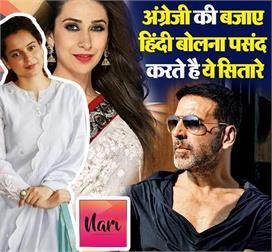 भई इन सितारों को है हिंदी बेहद प्यारी, मातृभाषा को देते हैं...