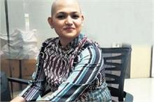 नारी तेरे जज्बे को सलाम, कैंसर की आखिरी स्टेज पर लोगों के...
