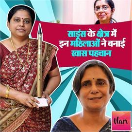 साइंस के दुनिया में भारत की इन 8 महिलाओं ने बनाई अनोखी पहचान