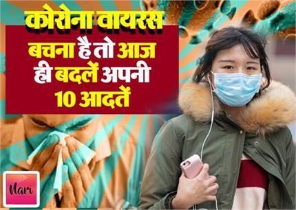 कोरोना वायरस से बचना है तो आज ही बदलें अपनी 10 आदतें