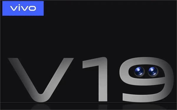 भारत में लॉन्च से पहले लीक हुए Vivo V19 के स्पैसिफिकेशन्स, कीमत का भी हुआ खुलासा