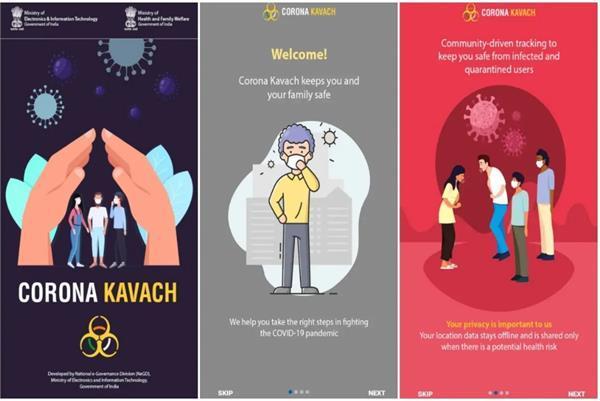भारत सरकार ने लॉन्च की 'कोरोना कवच' एप, COVID-19 संक्रमित व्यक्ति के संपर्क में आने पर मिलेगा अलर्ट