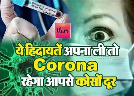 ये हिदायतें अपना ली तो Corona रहेगा आपसे कोसों दूर
