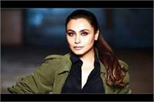 आमिर खान ने फोन कर मांगी रानी मुखर्जी से माफी