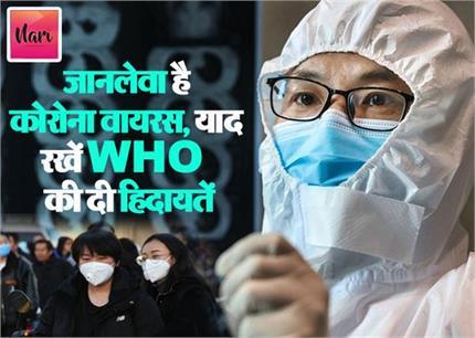 खतरनाक कोरोना वायरस से बचने के लिए फॉलो करें WHO की दी हिदायतें
