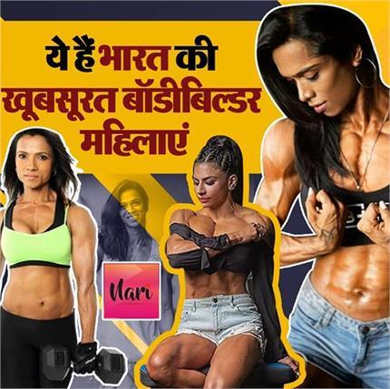 मिलिए भारत की खूबसूरत Female BodyBuilder से, एक तो है दो बच्चों की मां