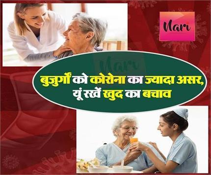 बुजुर्ग रहें सावधान, कोरोना का है ज्यादा खतरा