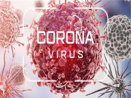 11 बार रंग बदल चुका है कोरोना, A2a टाइप सबसे ज्यादा खतरनाक