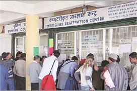 भारतीय रेलवे: 15 अप्रैल से टिकट बुकिंग शुरू, केवल इन्हीं...