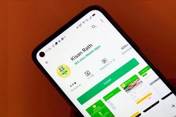 अब किसानों को नहीं होगी फसल बेचने में परेशानी, सरकार ने लॉन्च की Kisan Rath एप