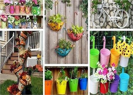 DIY Ideas! बेकार पड़ी चीजों से यूं करें गार्डन की सजावट