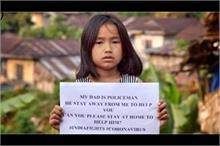 CoronaLockdown: 9 साल की लड़की ने लोगों से की घर पर रहने की...