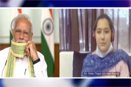 PM मोदी ने पंजाब की सबसे कम उम्र महिला सरपंच के साथ की वीडियो...