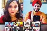 अनोखी वेडिंग: लॉकडाउन की वजह से वीडियो कॉल पर रचाई शादी