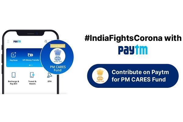 Paytm ने सिर्फ 10 दिनों में ही PM CARES फंड के लिए जुटाए 100 करोड़ रुपये