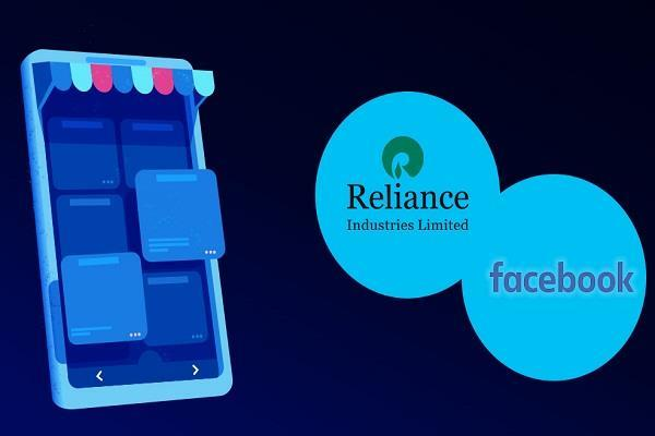 रिलायंस और फेसबुक मिलकर तैयार करेंगे कमाल की सुपर एप, एक ही जगह कर सकेंगे चैटिंग और शॉपिंग