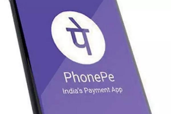 वायरल हुआ फोनपे का #100CrorePledge चैलेंज, कम्पनी कर रही PMCARES कोष में दान करने का आग्रह