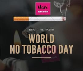 World No Tobacco Day: क्यों मनाया जाता है यह दिन?
