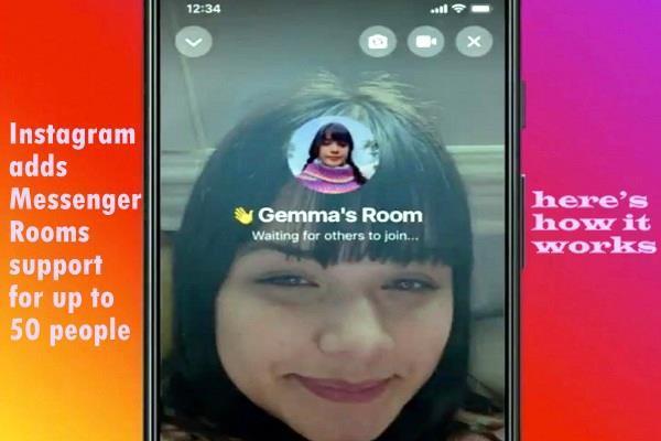 इंस्टाग्राम में शामिल हुई फेसबुक मैसेंजर रूम की सपोर्ट, अब एक साथ 50 लोग कर सकेंगे वीडियो कॉलिंग