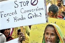 धर्म के नाम पर हर साल 1000 हिंदू लड़कियों का होता है अपहरण!