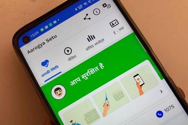 फीचर फोन और लैंडलाइन यूजर्स के लिए लॉन्च हुई Aarogya Setu IVRS सेवा