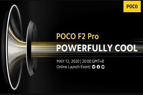 12 मई को लॉन्च होगा POCO F2 Pro, इतनी हो सकती है कीमत