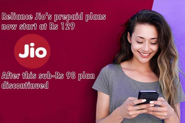 129 रुपये वाला बन गया जियो का सबसे सस्ता रिचार्ज, 2GB डाटा और अनलिमिटेड कॉलिंग