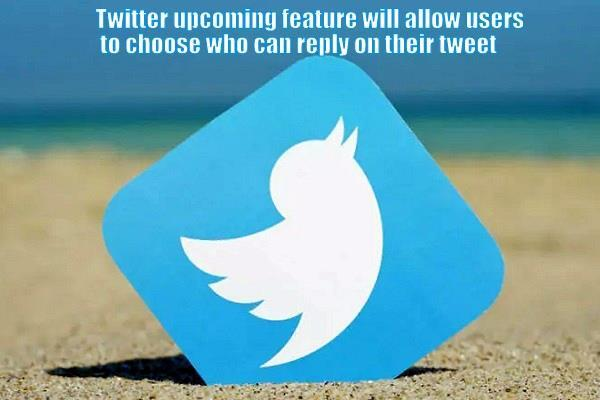 ट्विटर में आएगा नया फीचर, यूजर्स खुद चुन सकेंगे ट्वीट पर कौन करेगा रिप्लाई