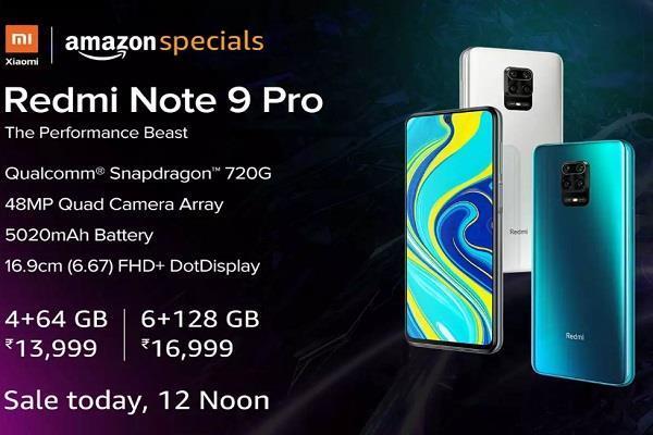 Redmi Note 9 Pro खरीदने का सुनहरा मौका, आज आयोजित होगी दूसरी सेल