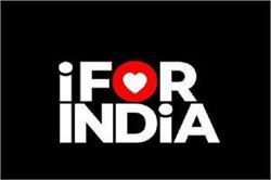 #IForIndia: कोविड-19 रिलीफ फंड के लिए सेलेब्स ने जुटाए 52 करोड़ रूपए