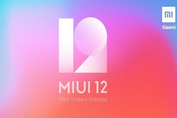 Xiaomi इस दिन ग्लोबली ला सकती है अपना MIUI 12 ऑपरेटिंग सिस्टम, जानें टॉप 5 फीचर्स