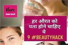 औरतों के बेहद काम आने वाले हैं ये 9 Beauty Hacks