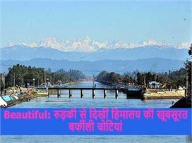 Beautiful: हवा हुई साफ तो रुड़की से दिखीं हिमालय की खूबसूरत...
