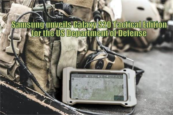 आर्मी के लिए सैमसंग ने तैयार किया खास स्मार्टफोन, तस्वीरों में देखें फोन का अनोखा डिजाइन