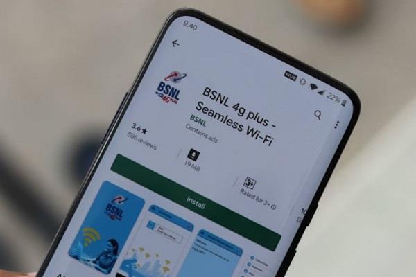 BSNL Wi-Fi से 30 मिनट तक मुफ्त में चलाएं हाई स्पीड इंटरनेट, उसके बाद सिर्फ 10 रुपये का रिचार्ज