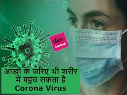 आंखों से भी शरीर में घुस सकता है कोरोना, आंसू से भी खतरा