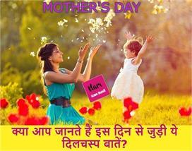 Mother's Day: क्या आप जानते हैं इस दिन से जुड़ी ये दिलचस्प...