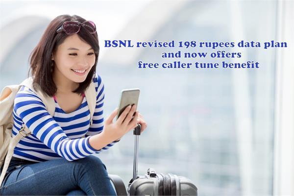 BSNL ने किया 198 रुपये वाले प्लान में बदलाव, अब 2GB डाटा के साथ मिलेगी यह खास सुविधा