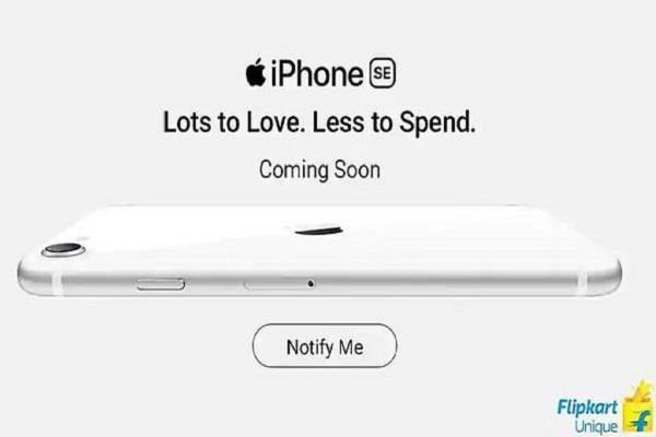 इस दिन शुरू होगी Apple iPhone SE 2020 की बिक्री, इस तरह ले सकते हैं 3,600 रुपये का डिस्काउंट