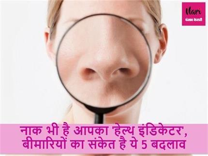 नाक भी बताएगा आपकी सेहत का हाल, जानिए कितने स्वस्थ हैं आप