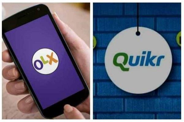 अलर्ट: OLX और Quikr का करते हैं इस्तेमाल तो जरूर पढ़ें यह खबर